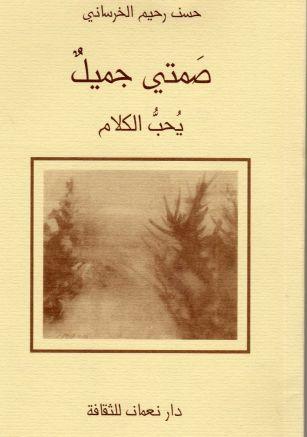 العراقي حسن الخرساني شاعرٌ... ولدته ُ نخلة ُ الخسارات وينقذه الأمل 30